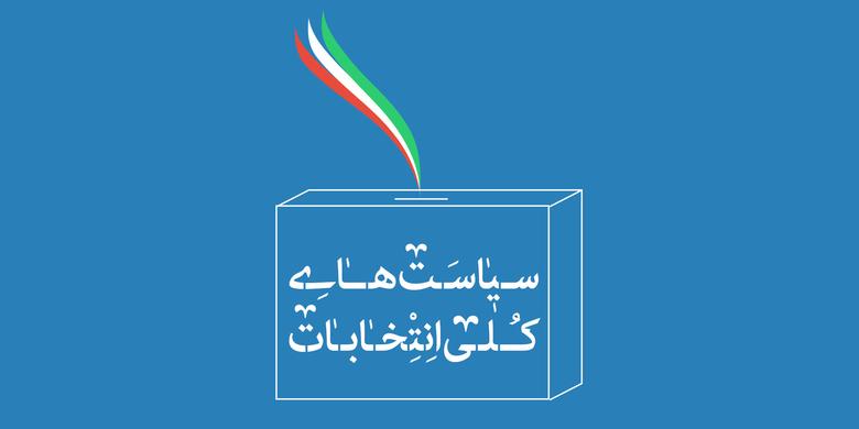 قائد الثورة یبلغ السلطات الثلاث سیاسات الانتخابات العامة