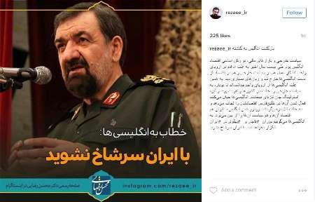 محسن رضائي محذرا الانجليز لاتقوموا بتحدي ايران