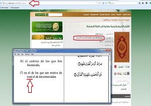 السعودية تُحرف القرآن الكريم بغضاً بإيران!