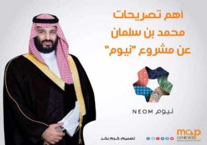 """""""نيوم"""" السعودية بابا آخر للتطبيع العلاقات مع  إسرائيل"""