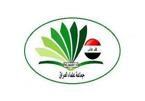 جماعة علماء العراق: رسالة الحاج سليماني؛ انتصار وتدبير لمرحلة ما وراء التشفير