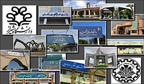 10 جامعات ايرانية تصنف في قائمة المؤسسات الخضراء في العالم