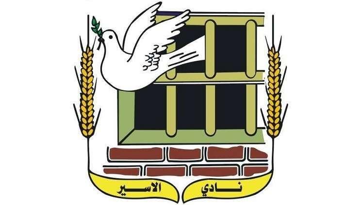 نادي الأسير الفلسطيني يدعو للعصيان المدني الشامل