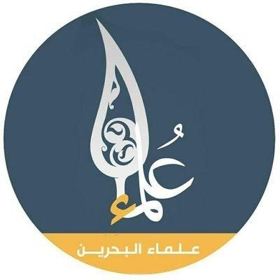علماء البحرين: الأحكام الصادرة من القضاء العسكري ستؤدي الى تصعيد مستوى الإحتقان في البحرين