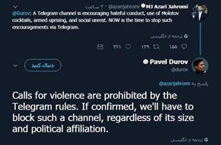 مؤسس تلیغرام یؤكد اغلاق القنوات المروّجة للعنف
