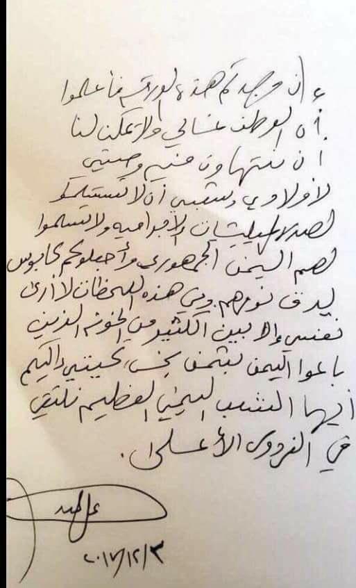 بالصورة ... رسالة مزعومة لعلي عبدالله صالح يوصي لأولاده و الشعب اليمني