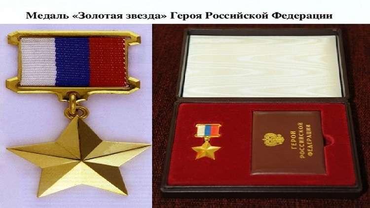76 بطلا يؤدون الخدمة في الجيش الروسي