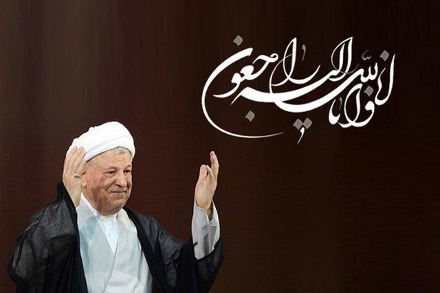 اقامة مراسم اربعينية الراحل آية الله هاشمي رفسنجاني في طهران