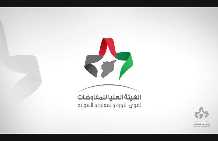 وفد المعارضة المسلحة السورية يقرر المشاركة في الجلسة الافتتاحية لمفاوضات جنيف