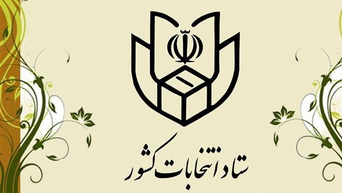 بدء أعمال الملتقي العام للاجهزة المعنية بتنفيذ الانتخابات في ايران
