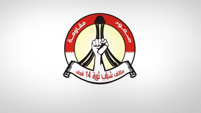 ائتلاف شباب ثورة 14 فبراير يشدد على دعوة العلماء في الدفاع حتى الموت عن آية الله قاسم