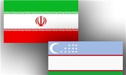 اوزبكستان تدعو المستثمرين الايرانيين الى الاستثمار في المناطق التجارية الحرة