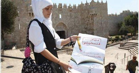 إضراب عام في مدارس القدس