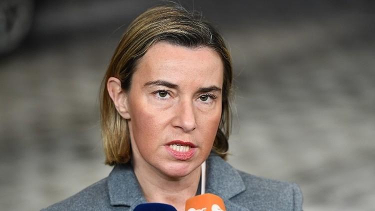 موغيريني: الاتحاد الأوروبي يرحب بجهود روسيا وتركيا وإيران لدعم وقف إطلاق النار في سوريا