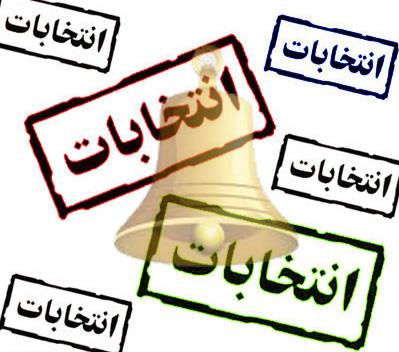 بدء تسجيل المرشحين لانتخابات المجالس البلدية في ايران