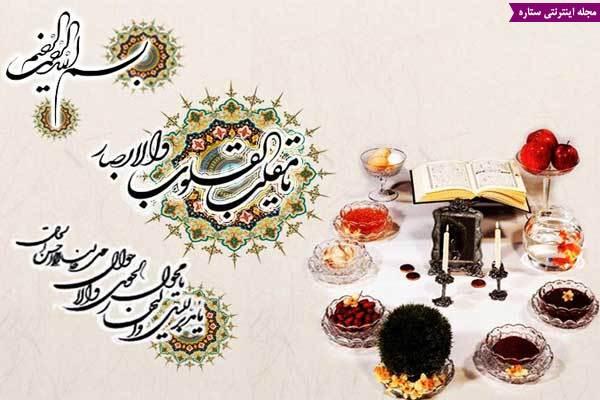 تهنئة بمناسبة عيد النوروز والسنة الايرانية الجديدة