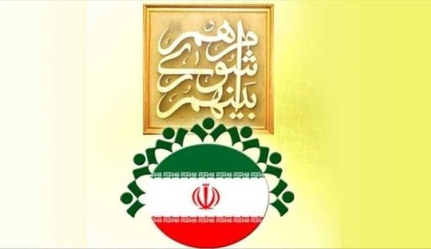 تسجيل 287 ألفا و425 مرشحا لانتخابات المجالس المحلية في ايران