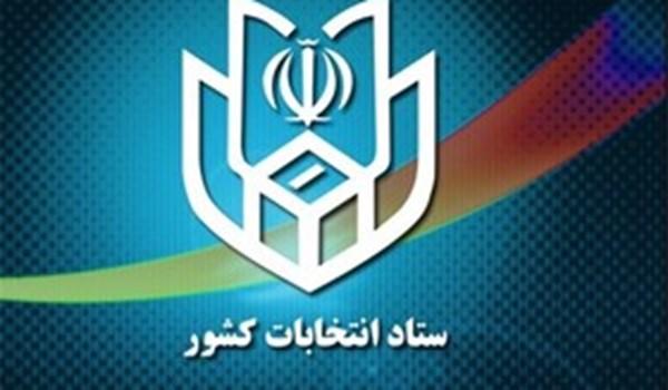 تمديد فترة التصويت بالانتخابات الرئاسية الايرانية لمدة ساعتين