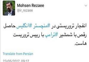 رضائي: تفجير مانشستر حصيلة رقصة السيف لترامب مع زعيم الارهابيين