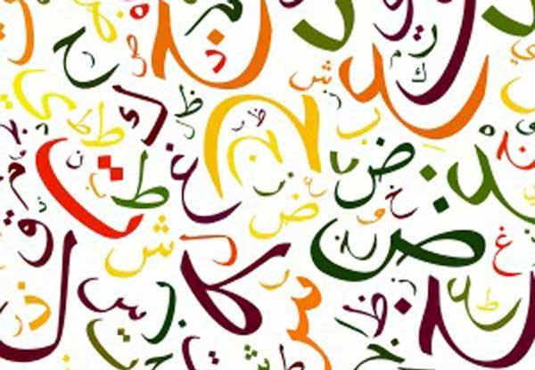 الكويت تستضيف ندوة ' تلاقي اللغتين العربية والفارسية'