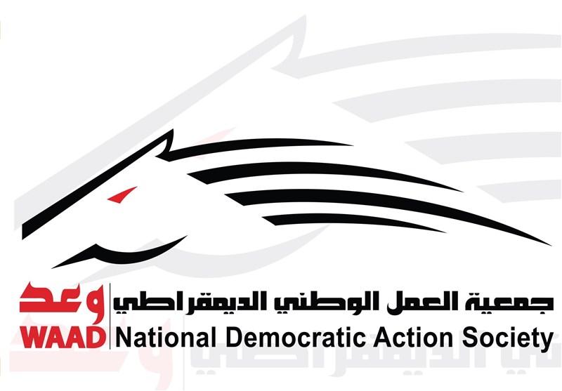 سلطات البحرين تحل جمعية وعد