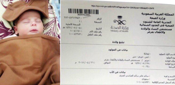 طفلة سعودية تشغل الصحافة الأميركية.. فما علاقة إيفانكا ترامب بالقصة؟