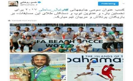الرئيس روحاني يهنئ فوز إيران بالمركز الثالث عالميا في الكرة الشاطئية