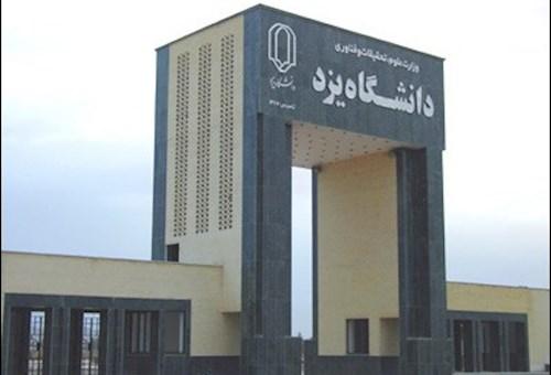 اصابات بالتسمم في جامعة يزد وسط ايران