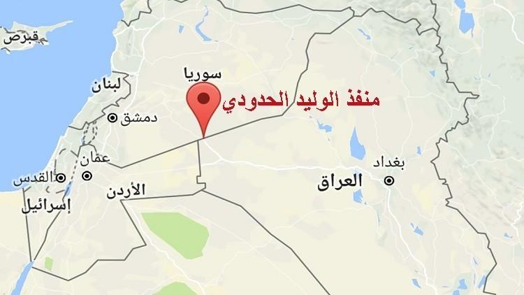 القوات العراقية تحرر منفذ الوليد الحدودي