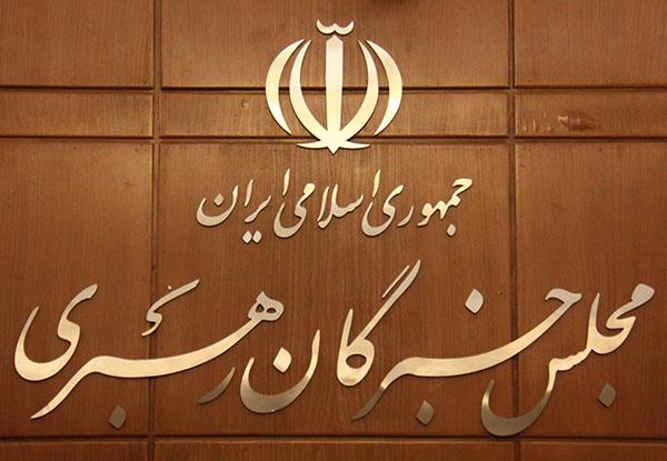 أدان مجلس الخبراء الاعمال الإرهابیة فی طهران