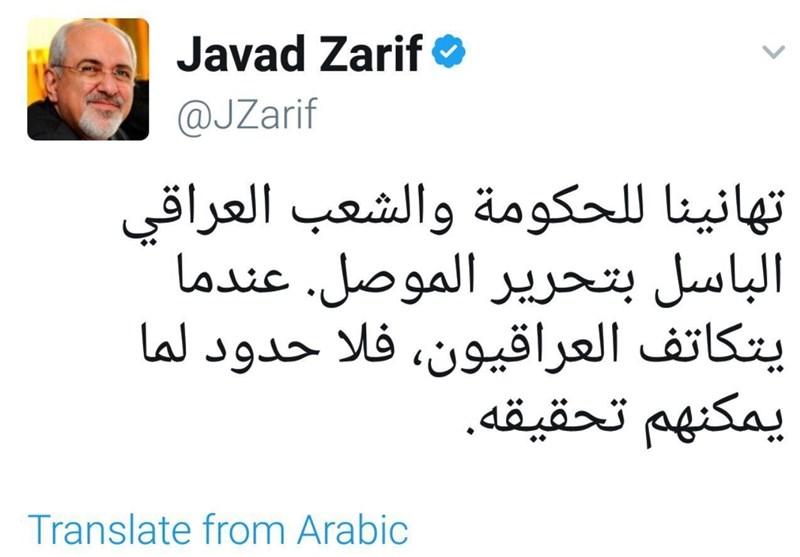 ظريف يهنئ بتحرير الموصل باللغة العربية