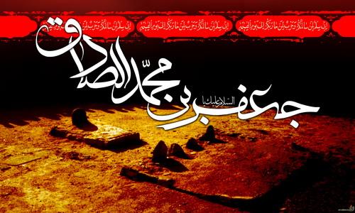 انطباعات عن شخصية الإمام الصادق (ع)