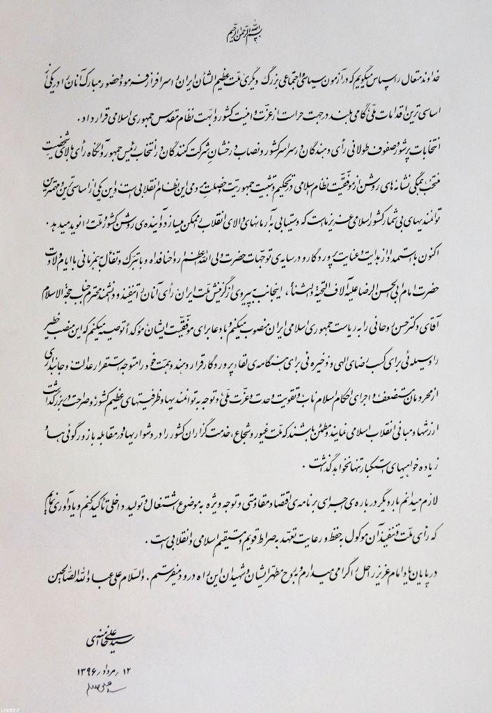 نص حكم سماحة القائد فی تنصیب رئاسة الجمهوریة الإسلامیة فی إیران