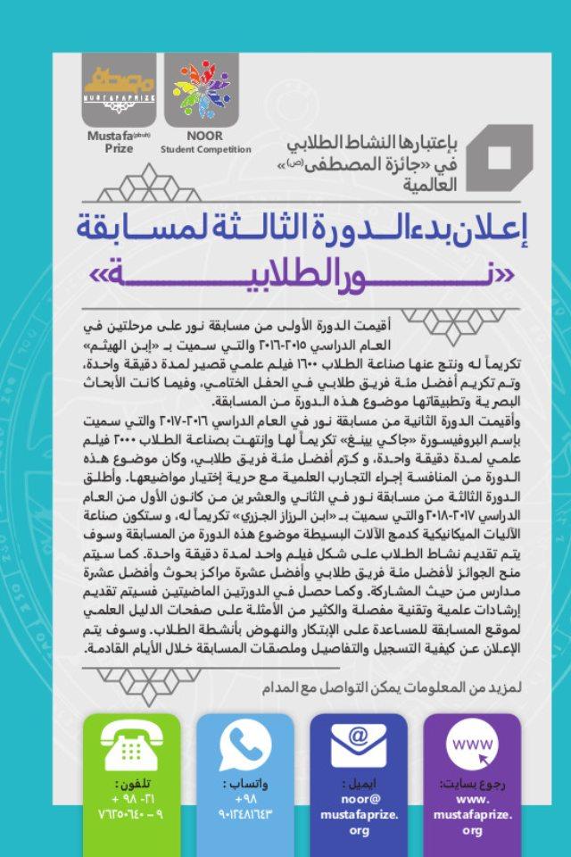 بدء الدورة الثالثة لمسابقة نور الطلابية تكريماً لإبن رزاز الجزري