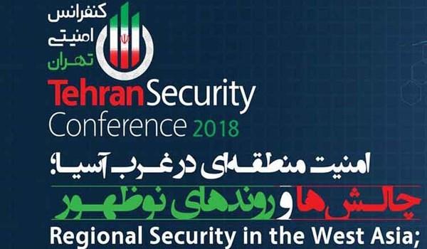 انطلاق اعمال مؤتمر طهران الأمني الثاني