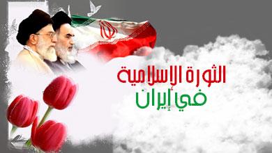 الاحتفالات بذكري انتصار الثورة الاسلامية في مختلف دول العالم