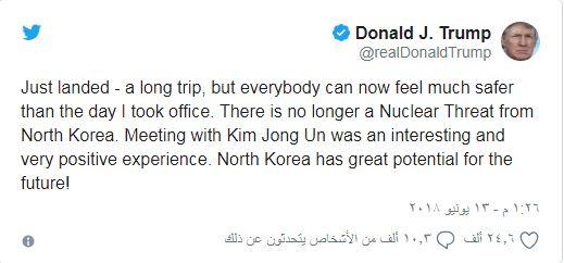 ترامب: لم يعد هناك تهديد نووي من كوريا الشمالية بعد الآن