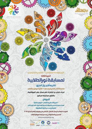آلاف الطلاب من العالم الإسلامي تشارك في مسابقة نور الطلابية
