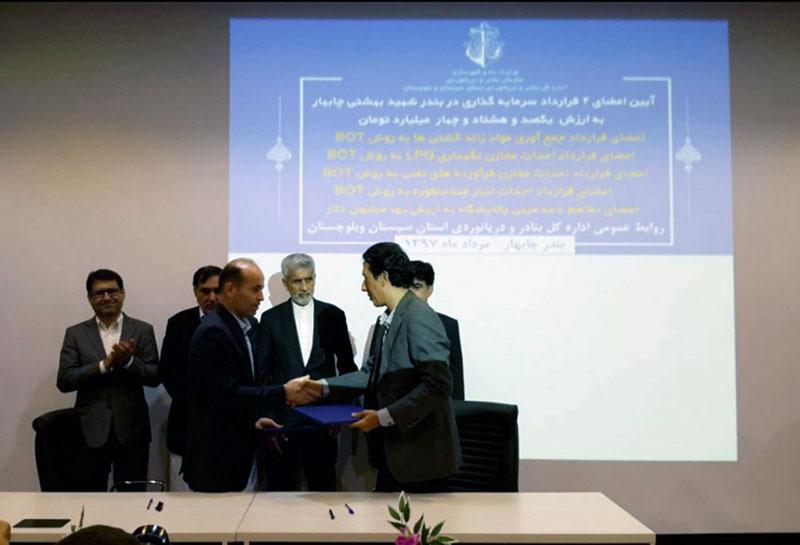 توقيع أربعة عقود استثمارية في ميناء جابهار