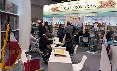 22 دارًا للنشر و6 جمعيات و4 مؤسسات ثقافية إيرانية تشارك في معرض فرانكفورت للكتاب