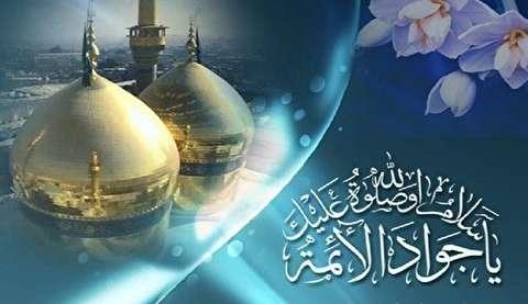 قبسات من حياة الامام محمد الجواد (ع) باب المراد