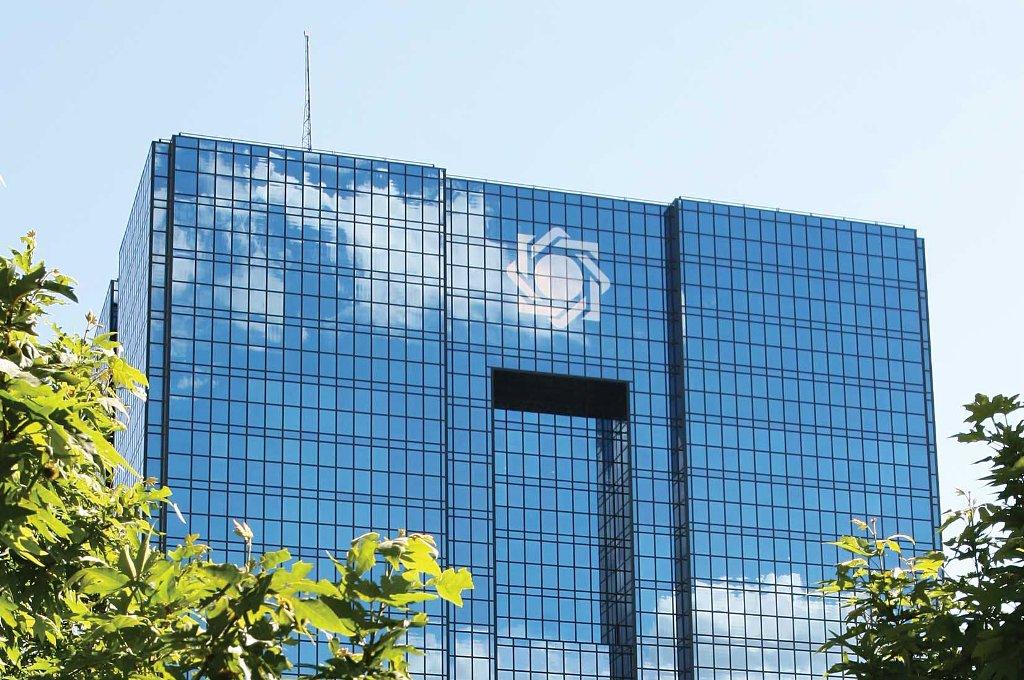 البنك المركزی الایرانی یعلن بیع اكثر من ملیار یورو من عوائد الصادرات