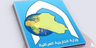 الخارجية العراقية تستدعي سفراء اربع دول اوروبية لتدخلها بالشؤون الداخلية للعراق
