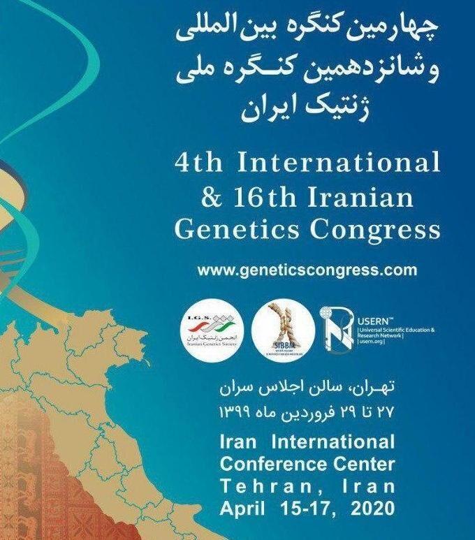 طهران تستضيف المؤتمر الدولي الرابع لعلم الوراثة