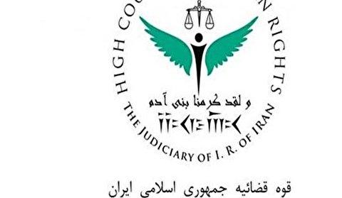 حقوق الانسان الايرانية: الدول الداعمة للكيان الصهيوني شريكة في جرائمه