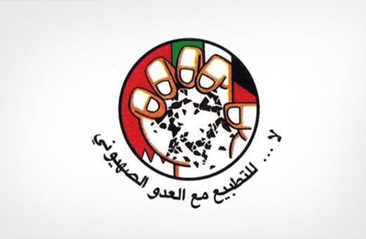 الجمعية البحرينية لمقاومة التطبيع: القضية الفلسطينية ليست قابلة للبيع!