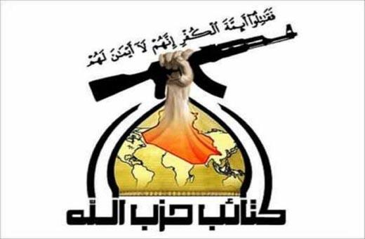 كتائب حزب الله: النظام السعودي متورط في حرق مصادر الغذاء وتدمير البنية التحتية في العراق