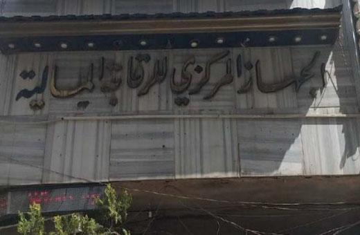 الرقابة المالية السورية تعلن استرداد 32% من مبالغ الفساد