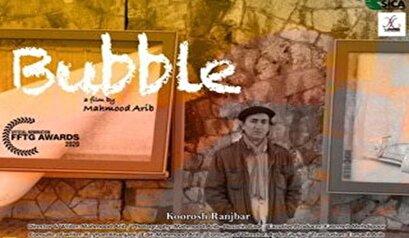 مخرج ايراني يحصد جائزة أفضل فيلم وثائقي في مهرجان نيويورك السينمائي