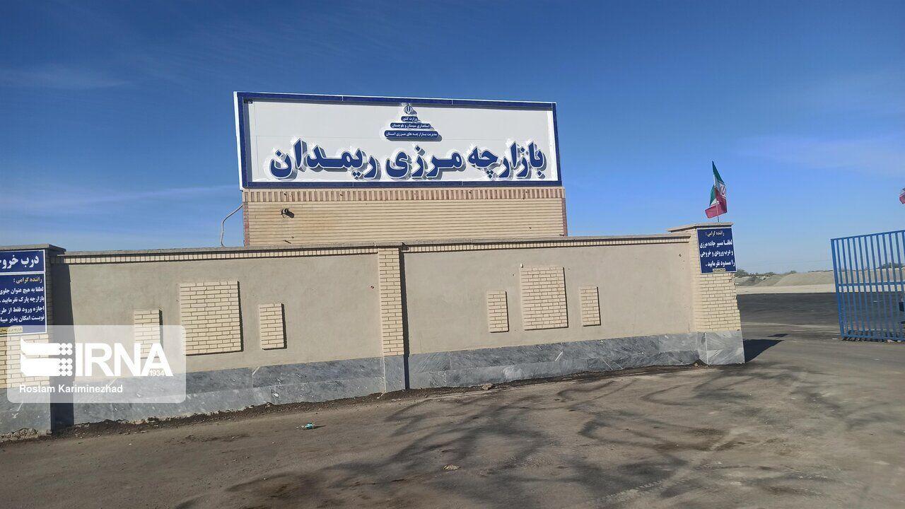 افتتاح معبر ريمدان يلعب دورا مهما في تعزيز التعاون بين إيران وباكستان